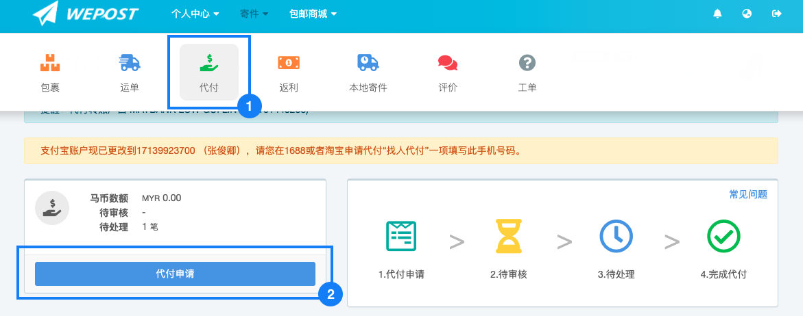 tutorial-alipay-guide-1