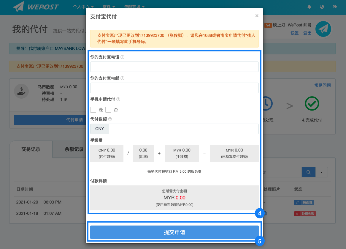 tutorial-alipay-guide-3